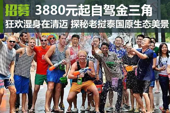 招募:3880元狂欢湿身在清迈泼水节约起来