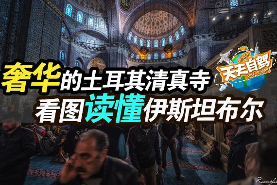 自驾|奢华雄伟的清真寺 看图读懂土耳其