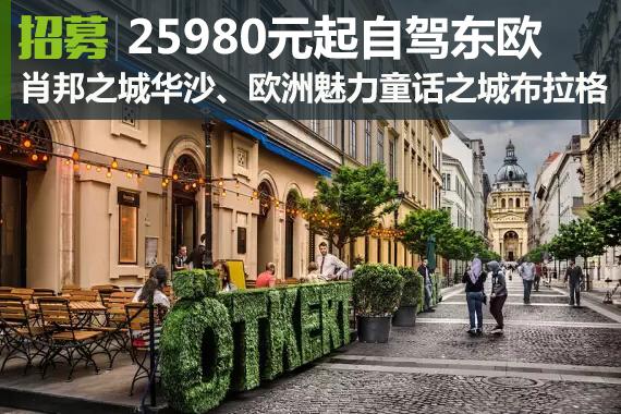招募:25980元起自驾转动东欧最美的风景