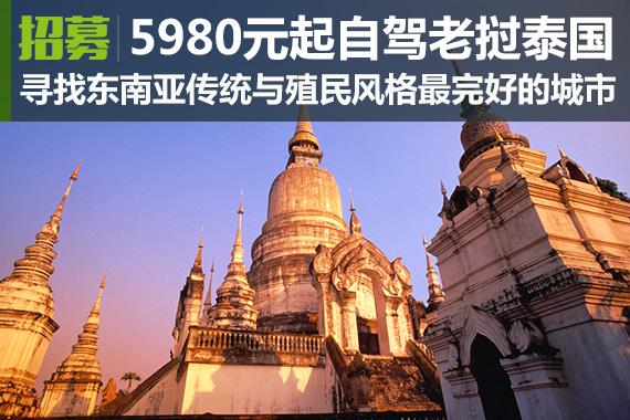 招募:还犹豫什么?5980元起自驾老挝泰国