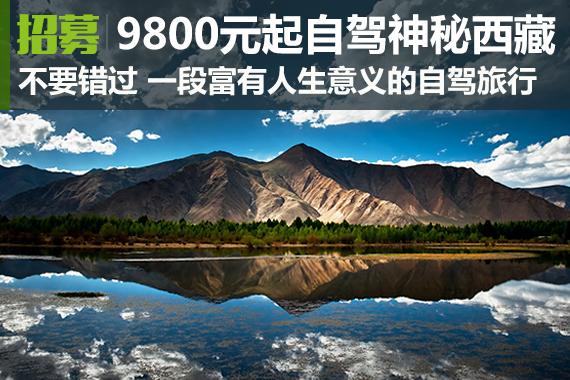 招募:好货快抢!9800元起穿越滇藏自驾西藏