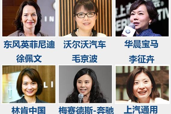 """引领行业趋势 解读""""汽车圈""""16位女性高管"""