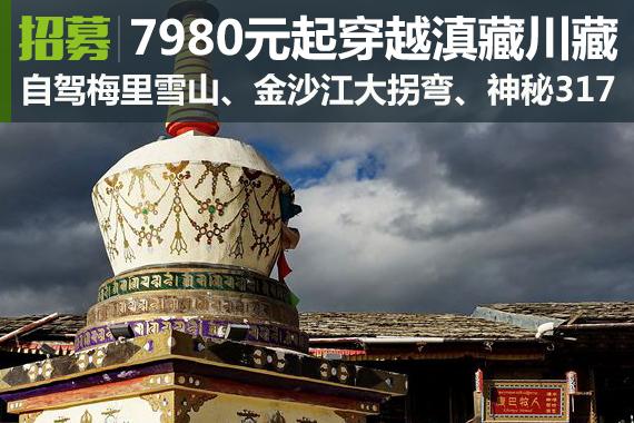 招募:7980元自驾西藏 2016年的第一份礼物