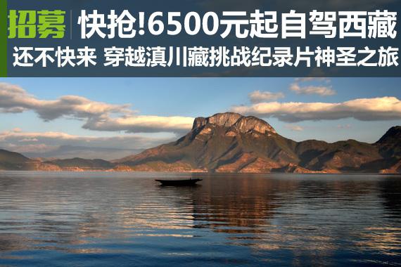 招募:快抢!6500元起9000公里自驾西藏