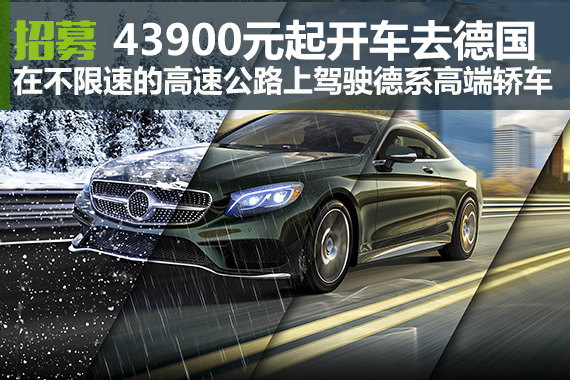 招募:43900元起德国印象超级跑车自驾之旅