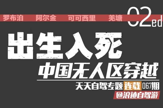 专题:出生入死 中国无人区穿越连载(二)