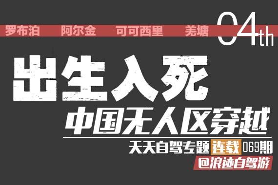 专题:出生入死 中国无人区穿越连载(四)