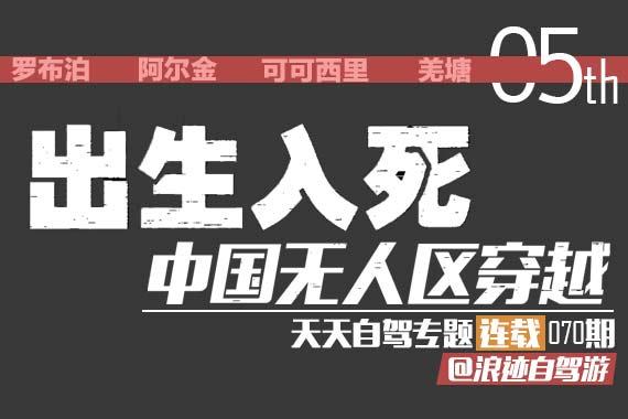 专题:出生入死 中国无人区穿越连载(五)