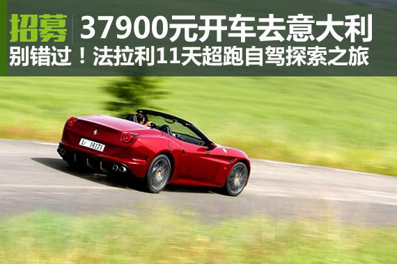 招募:37900元意大利汽车谷超跑探索之旅