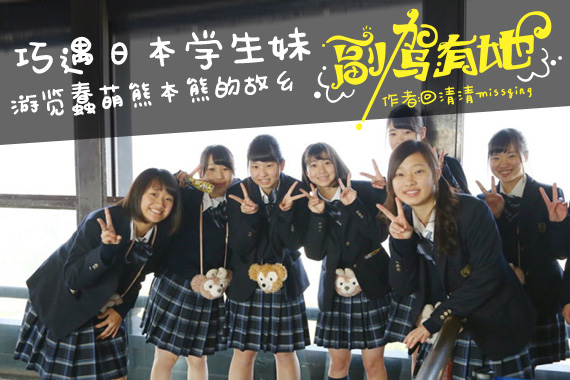 畅游熊本熊故乡熊北城 巧遇日本学生妹