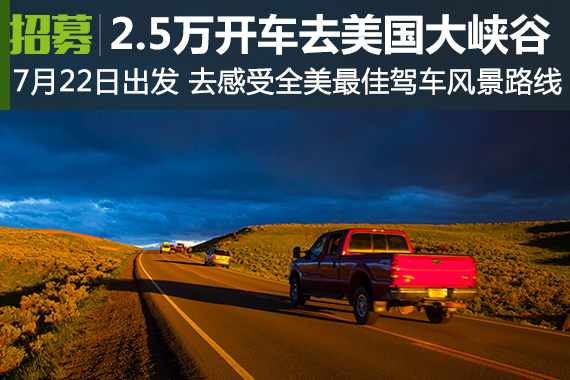 招募:24999元自驾全美最佳风景路线