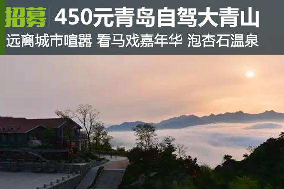 招募:快抢!450元清明自驾五莲灵秀大青山