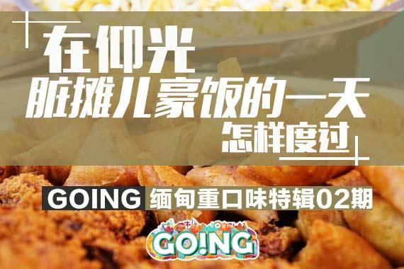 Going坐二手火车 吃咖喱大餐 逛昂山市场