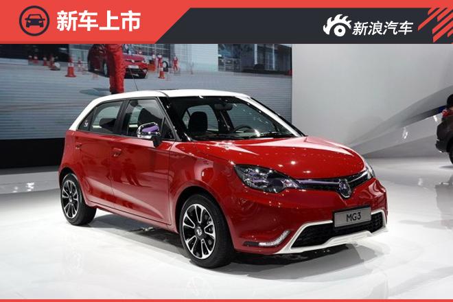 2016款MG3正式上市 售价6.37万-8.37万元