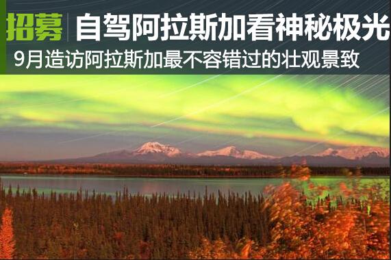 招募:9月开车去美国阿拉斯加看神秘极光!