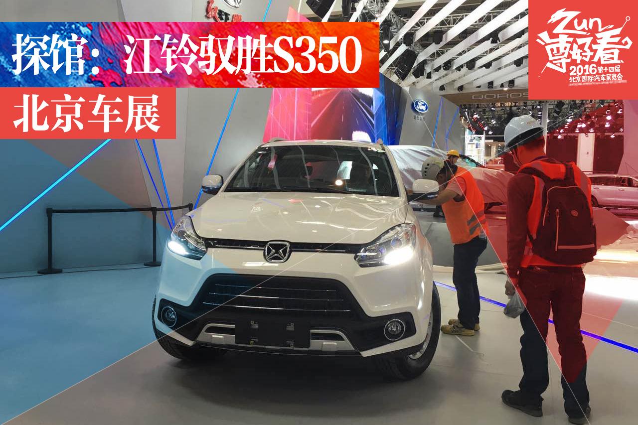 2016北京车展探馆:江铃驭胜S350