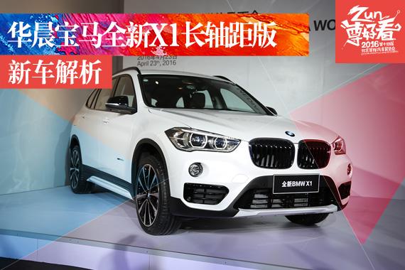 北京车展静态解析华晨宝马全新X1长轴距版