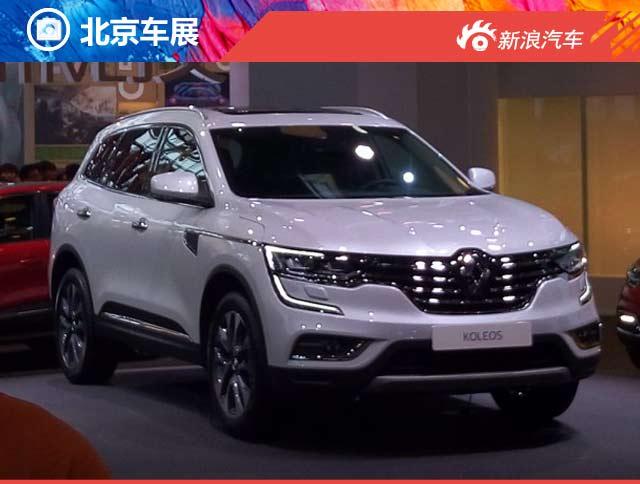 2016北京车展雷诺科雷傲正式发布