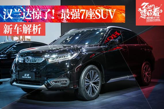 北京车展静态解析 广汽本田全新SUV冠道