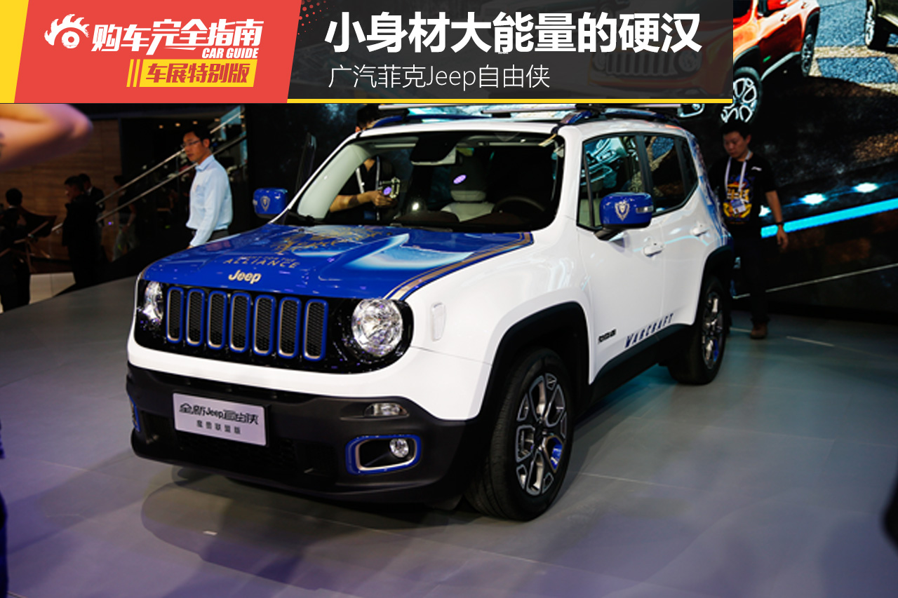 广汽菲克Jeep自由侠
