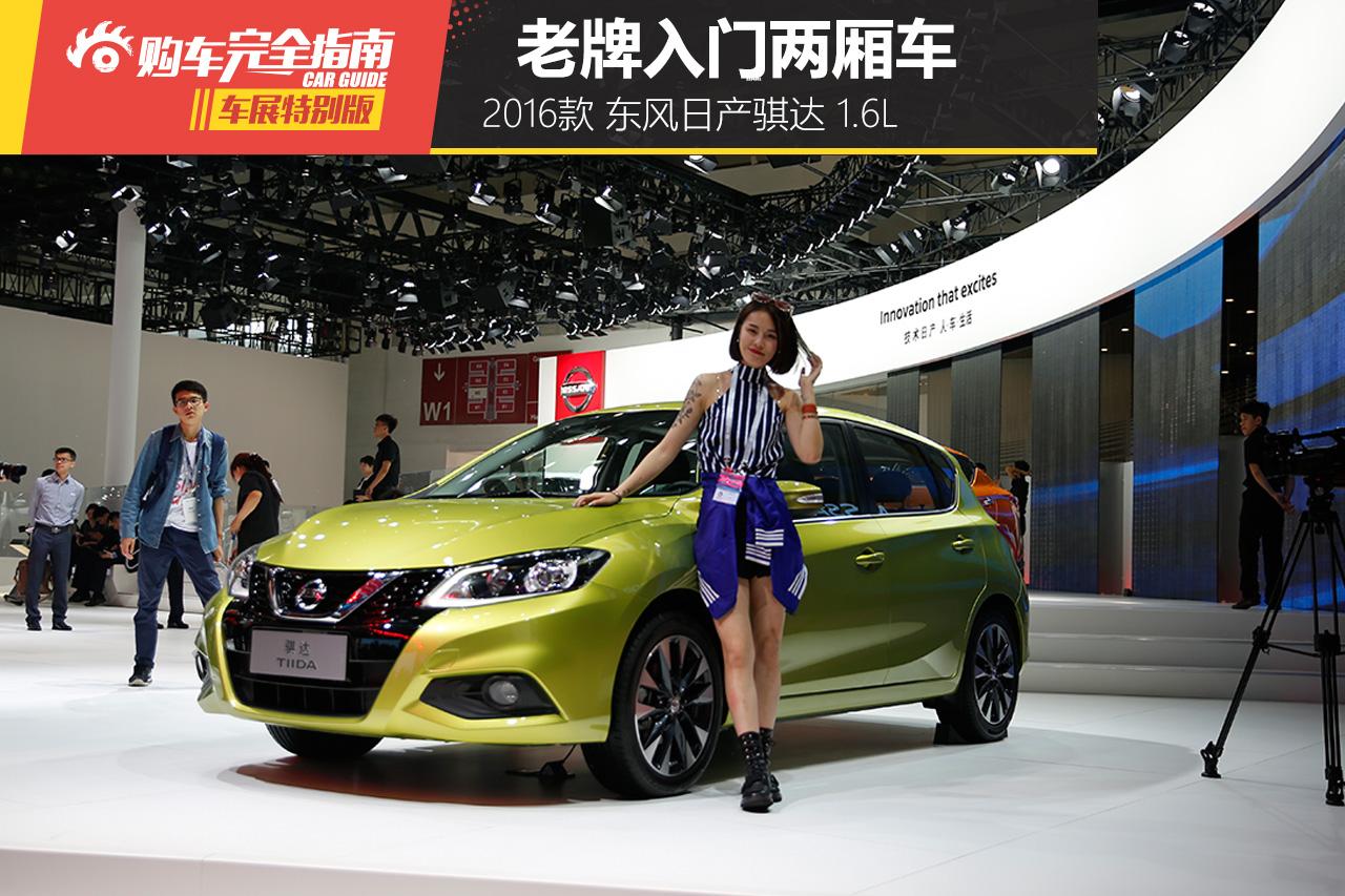 东风日产骐达 2016款 1.6L CVT