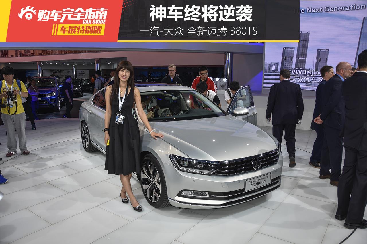 一汽-大众 全新迈腾 380TSI