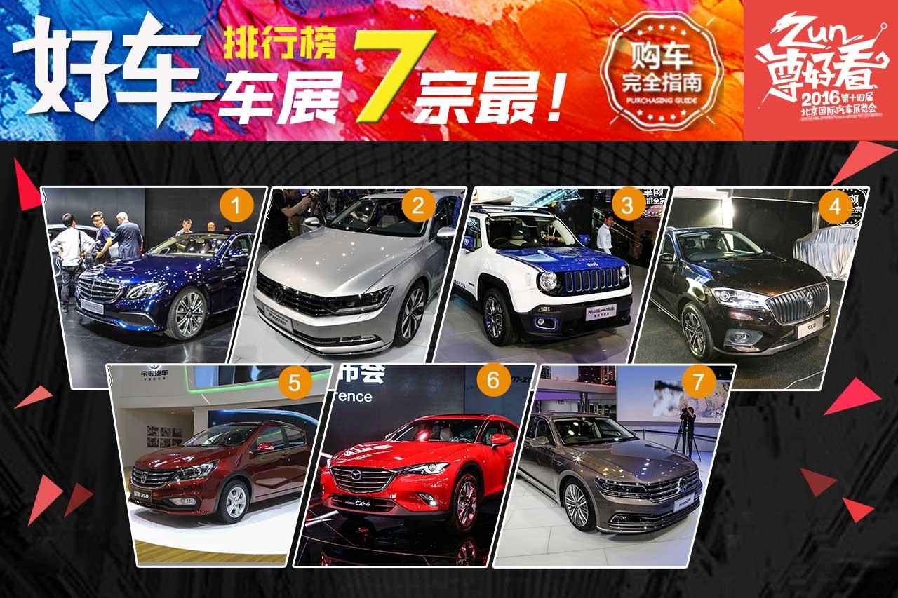 好车排行榜 2016北京车展7宗最!