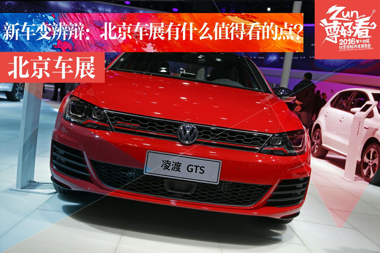 新车变辨辩:北京车展有什么值得看的点?