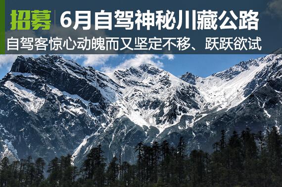 最具邂逅美景排名第一的川藏公路你去过吗