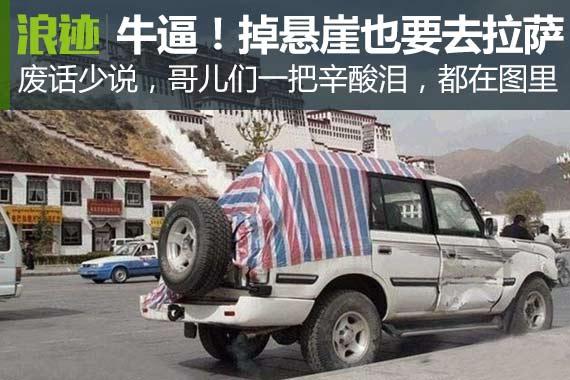 中国最牛逼的自驾游 掉下悬崖也要去拉萨