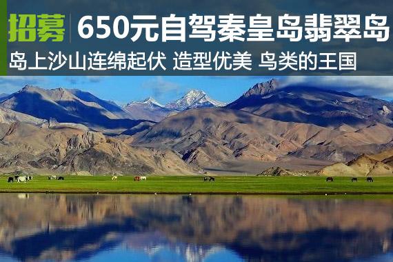 招募:650元自驾秦皇岛翡翠岛 体验大海