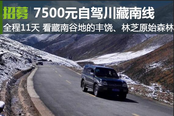 招募:7.22穿越川藏南线震撼发车