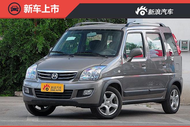 北斗星/北斗星X5新车型:售3.99-4.69万