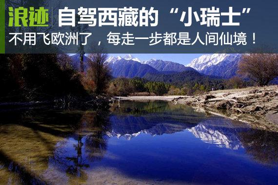 """不用飞欧洲 自驾西藏藏着的""""小瑞士"""""""