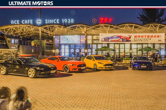 福特勒芒派对新浪汽车专场 见证王者归来