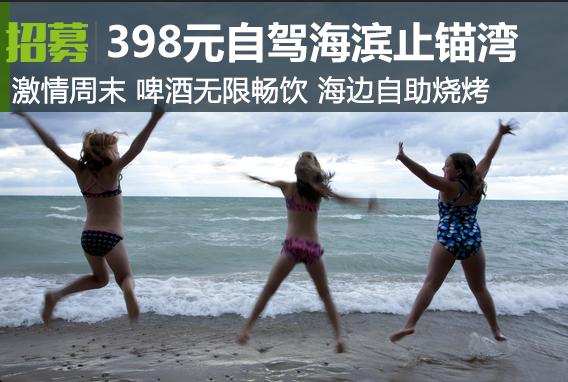 暑假去哪?北京周边唯一未过度开发的海滨