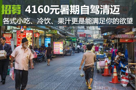 招募:暑假去哪?4160元自驾泰国曼谷