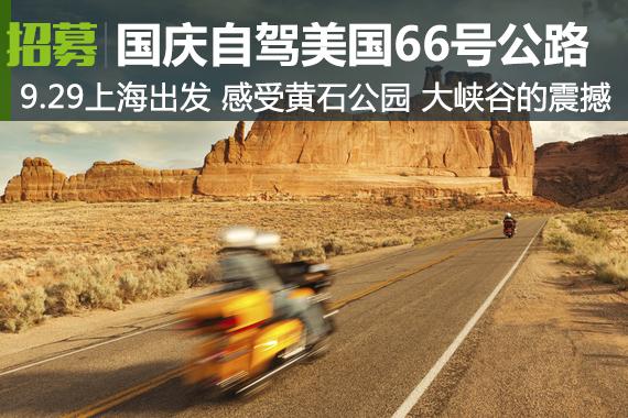 招募:国庆去哪?自驾美国66号公路