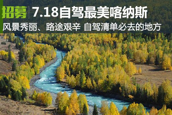 招募:7.18出发大美新疆全境深度自驾之旅