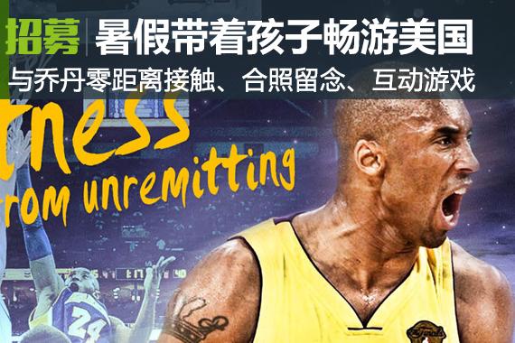 招募:暑期明星项目之乔丹篮球营