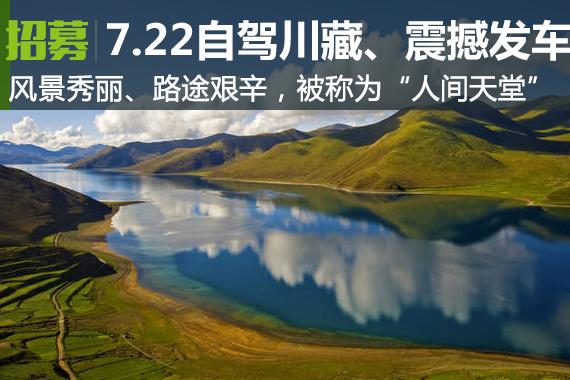 西藏、内蒙自驾,你更爱哪一个