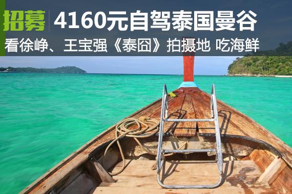 4160元自驾泰国曼谷,感受东方夏威夷