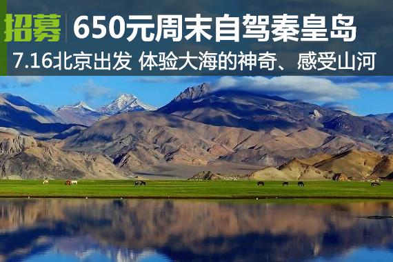 招募:650元自驾京东大沙漠、体验大海