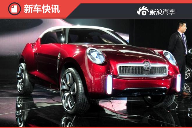 MG全新小型SUV或命名为MG ZS  跨界风格