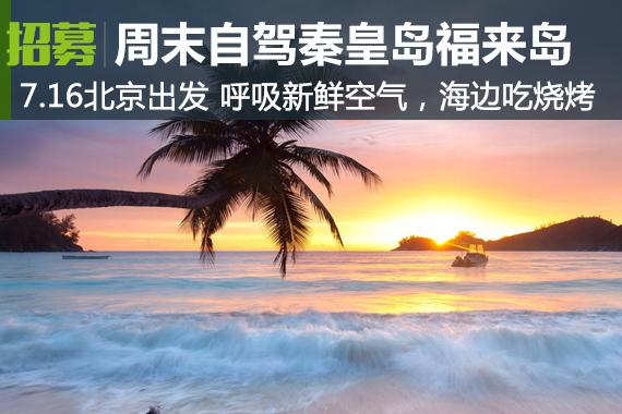 7月北京避暑胜地海滨该去哪?