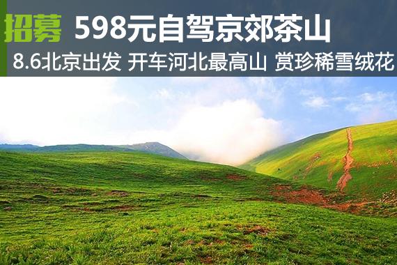 招募:8.06自驾穿越茶山、东甸子梁