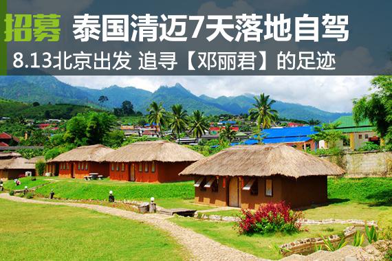 招募:泰国清迈+拜县+清莱7天落地自驾