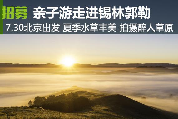 招募:亲子游走进锡林郭勒大草原