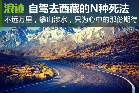 自驾去西藏的N种死法,你会选择哪一种?