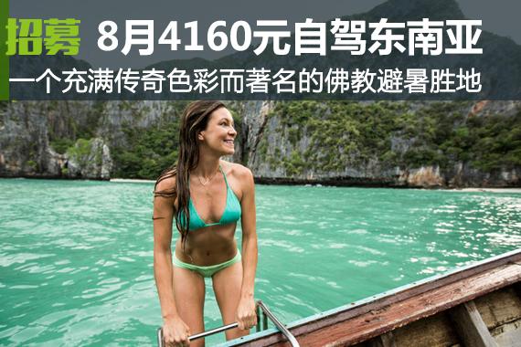 招募:8.20泰国清迈、南邦、大城自驾游